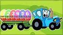 Песенки для детей - Cиний трактор учим цифры и фрукты - Мультики про машинки