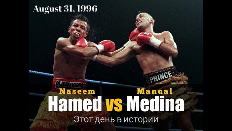 Насим Хамед vs Мануэль Медина (Naseem Hamed vs Manual Medina) 31.08.1996