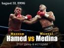Насим Хамед vs Мануэль Медина Naseem Hamed vs Manual Medina 31 08 1996