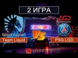(RU#2) Team Liquid vs PSG.LGD - EPICENTER XL (05.05.18)