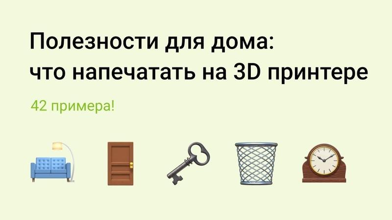 Что полезного для дома можно напечатать на 3D принтере | Отрывок вебинара