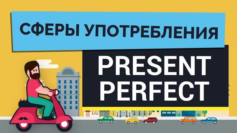 Сферы употребления Present Perfect