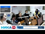 Live: Ника FM - Калуга
