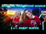ВЕЧЕРНИЙ ГЕЙМЕРСКИЙ СТРИМ ДВУХ ДЕВЧАТ :)