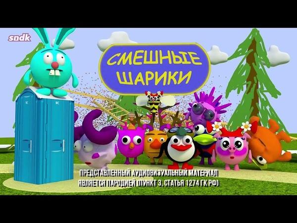 СМЕШНЫЕ ШАРИКИ Видео Сыендука