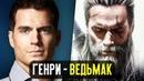 Ведьмак Генри Кавилл рекордные сборы лета 2018 и перезапуск Стражей галактики Новости кино