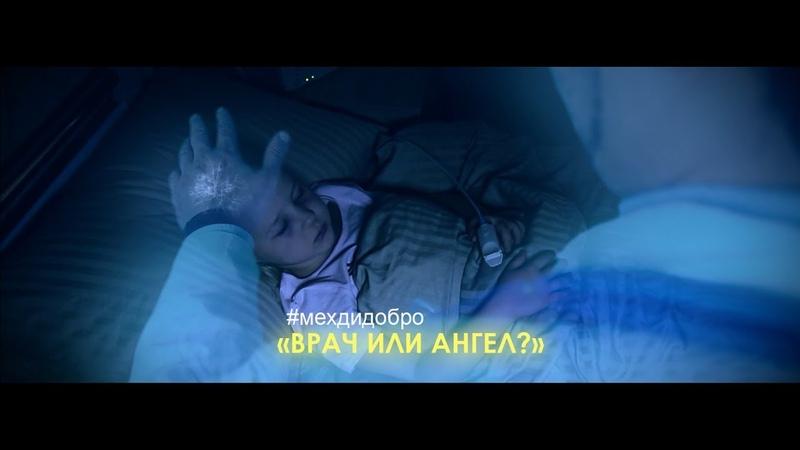 Экстрасенс Мехди представляет проект МЕХДИДОБРО. Фильм 9 «Врач или ангел?»