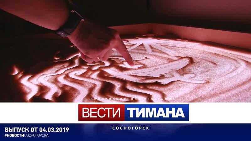 ✳ Вести Тимана. Сосногорск | 04.03.2019