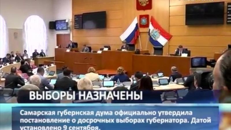 Самарская губернская дума назначила дату досрочных выборов губернатора Самарской области