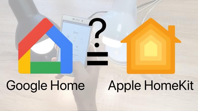 Google Home приложение аналог HomeKit? Умный дом от Гугл обзор на примере лампочки Xaiomi и TP-Link