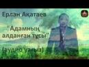 Ерлан Ақатаев Адамның Алданған Тұсы