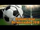 Лучшие голы Летнего кубка ЮСМФЛ 5Х5 2018