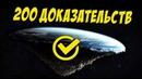 Плоская земля доказали?ДА 200 доказательств плоской земли.