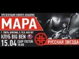 Club BIGBEN ►15.04.18 МАРА - новый альбом