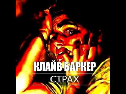 Клайв Баркер - Страх (аудиокнига)