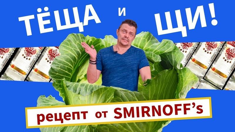 ТЁЩА и ЩИ! рецепт от SMIRNOFF's