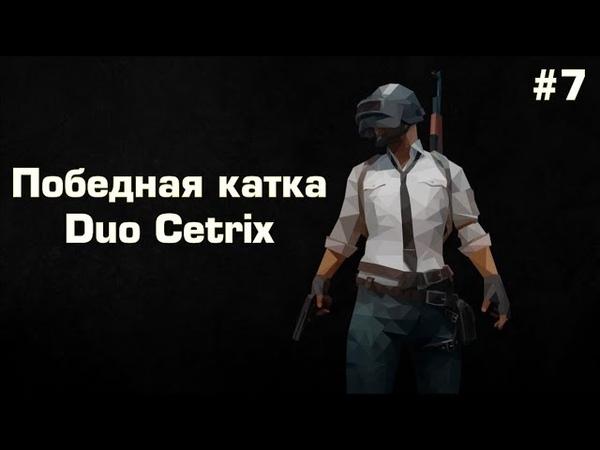 Победная катка Duo Cetrix