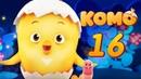 Цыпленок Комо - Серия 16 - Охота за Сокровищем от KEDOO детские мультики