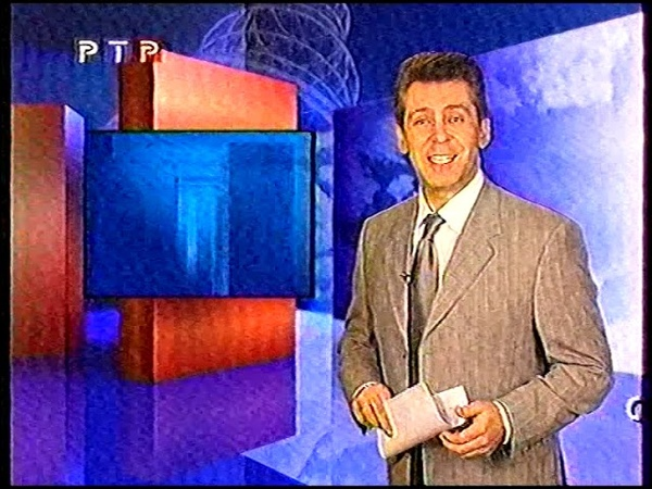 Диктор Владимир Березин (РТР, 1999)
