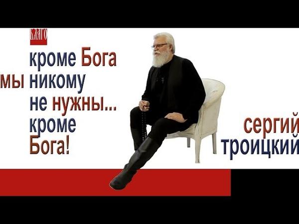 08. мы никому не нужны кроме Бога. КУЛЬТпроСВЕТ. Сергий Троицкий.