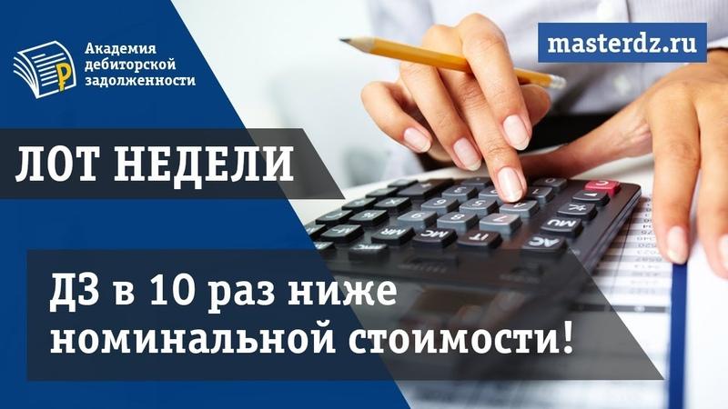 Дебиторская задолженность Купить в 10 раз ниже номинала! [АДЗ]