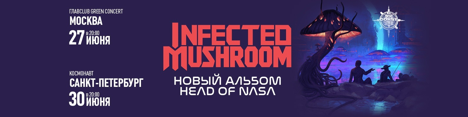 infected mushroom head of nasa flac