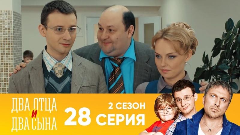 Два отца и два сына | Сезон 2 | Серия 28