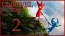 Unravel 2 - Кооператив - Hideaway [2]   PC