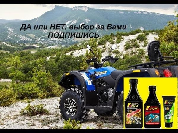 ДА или НЕТ, выбор за ВАМИ - квадроцикл Stels ATV 600 Y Leopard и добавки Форум г. Брянск