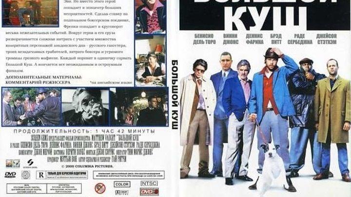 Большой куш (2000) Гоблин комедия