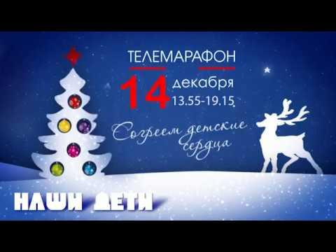 Телемарафон Наши дети 2018 БЕЛАРУСЬ 4 Могилев