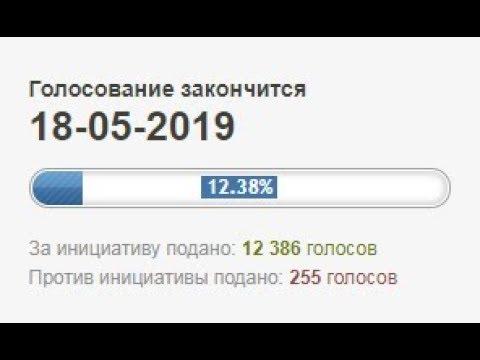 Оплата услуг ЖКХ будет отменена Набираем 100 000 голосов