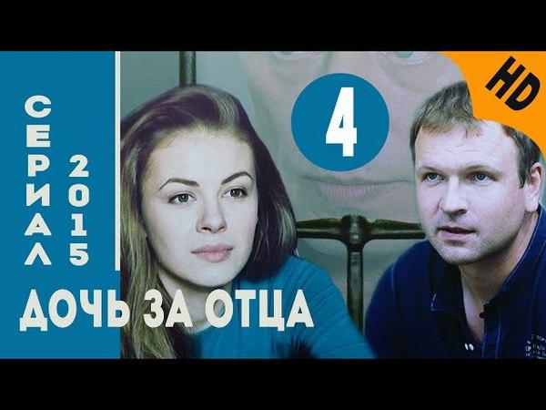Дочь за отца 2015,Детектив,HD Серия 4