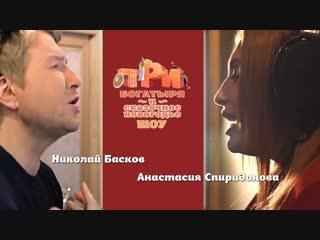 Премьера! Николай Басков и Анастасия Спиридонова - Три богатыря и сказочное Новогодье