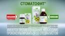 Стоматофит - эффективное средство для лечения стоматита, гингивита, пародонтоза и пародонтита