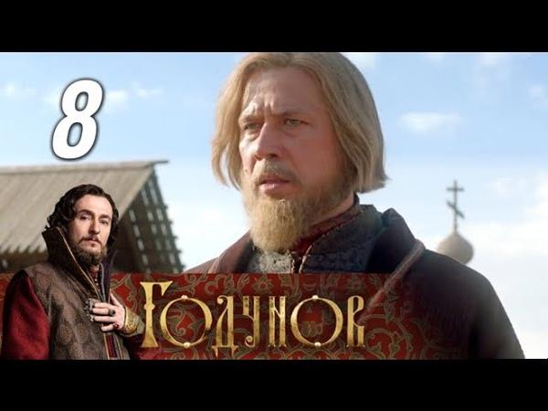 Годунов. 8 серия (2018) Историческая драма