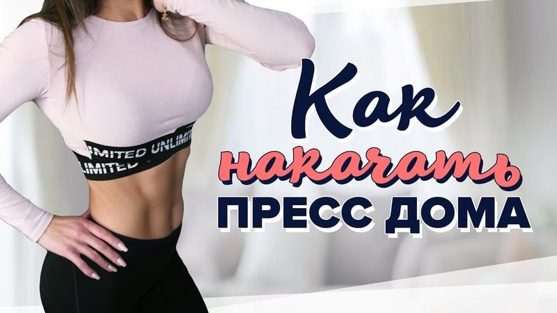 Как накачать пресс дома рацион и эффективные упражнения Workout Будь в форме