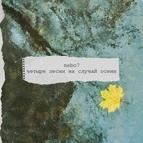 Nebo7 альбом Четыре песни на случай осени