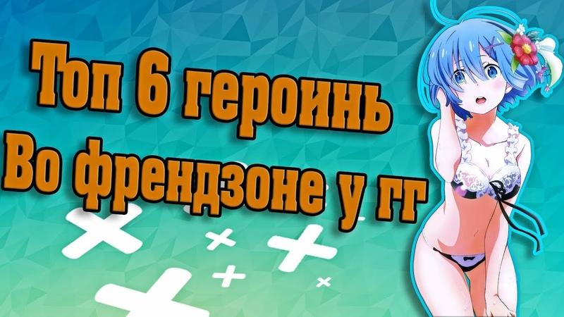 Топ 6 аниме героинь во фредзоне у ГГ