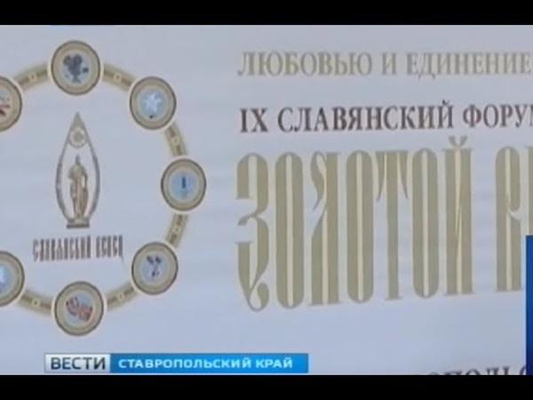 Литературный форум «Золотой Витязь» стартовал в Пятигорске