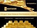 У вас есть свой собственный золотой фонд