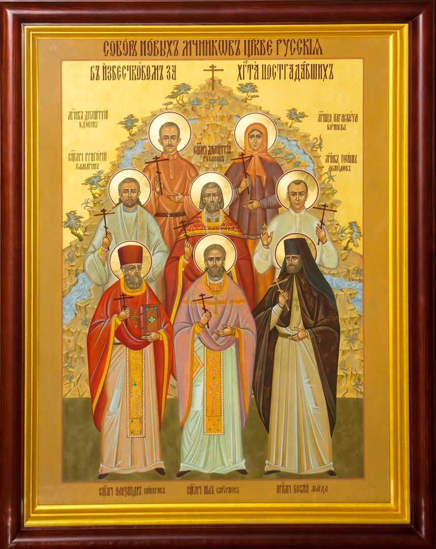 икона собора новомучеников
