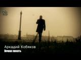 Аркадий Кобяков - Уйду на рассвете Памятный клип 2015