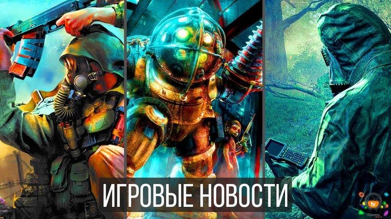 Игровые Новости Metro Exodus STALKER 2 Chernobylite Bioshock 3 Anthem Titanfall Apex Legends смотреть онлайн без регистрации