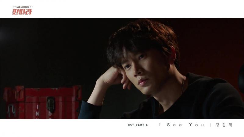 Дорама Шоумен Kang Min Hyuk - I See you (Tantara)