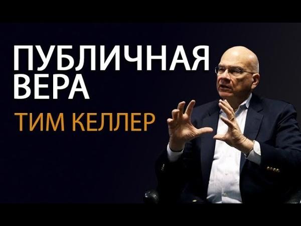 Тим Келлер. Публичная Вера | Проповедь