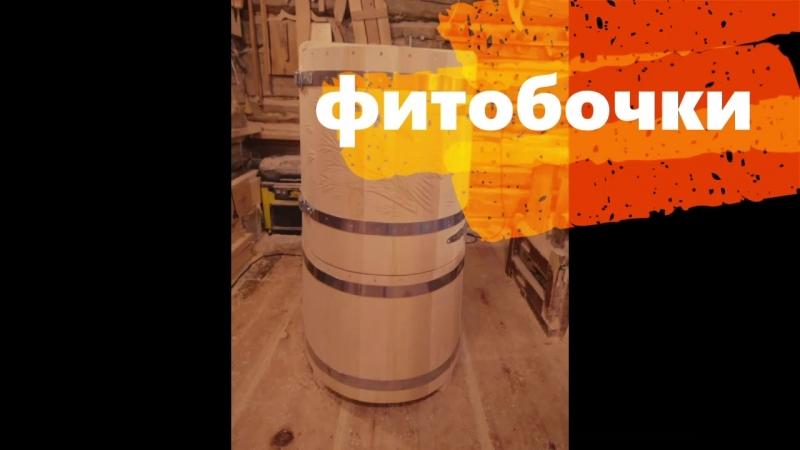 Фитобочки_Алтай