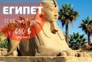 Египет, Хургада.