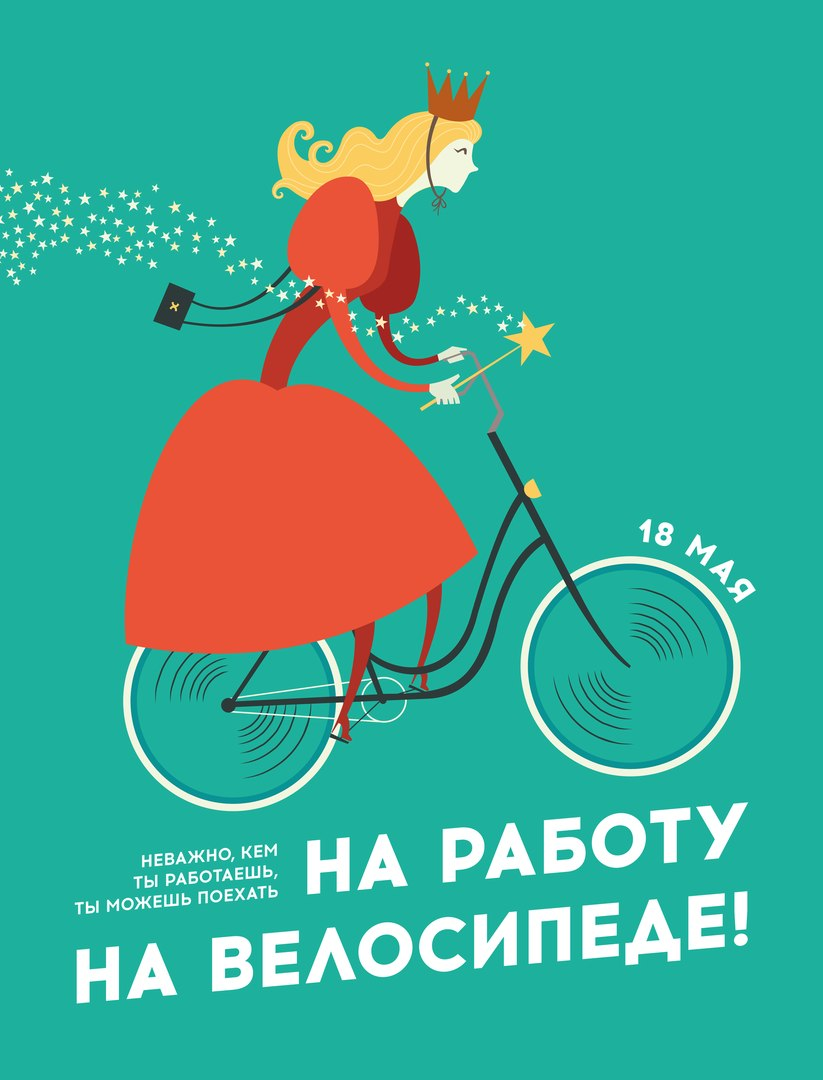 Афиша Краснодар На работу на велосипеде Краснодар