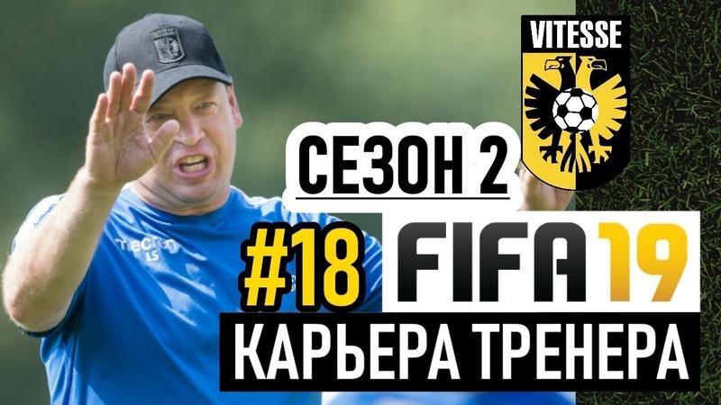 Прохождение FIFA 19 [карьера] 18 Перешел на сложность ULTIMATE